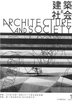 建築と社会